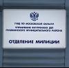 Отделения полиции в Курумкане