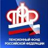 Пенсионные фонды в Курумкане
